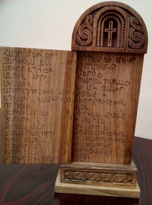 Khachkar The Lord's Prayer, by Sergey Barseghyan