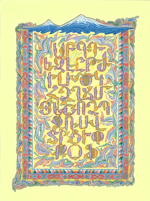Alphabet-Araratian, by Armen Daneghyan