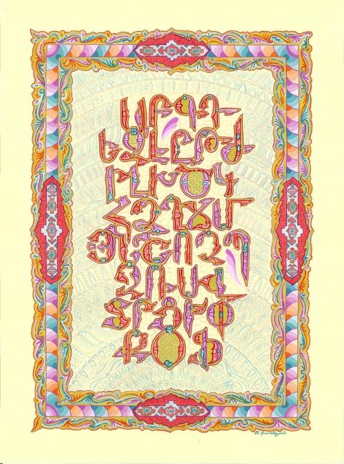 Armenian Alphabet, by Armen Daneghyan