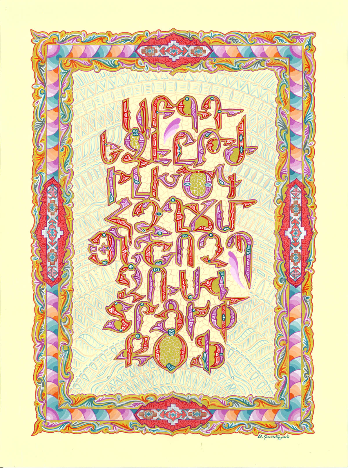 Armenian Alphabet By Armen Daneghyan Armenian Art